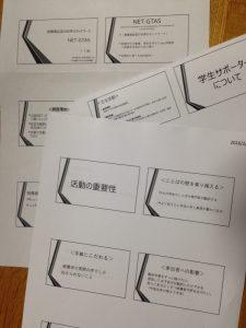 長崎大の学生がNET-GTAS紹介のプレゼン用につくったパワポ資料