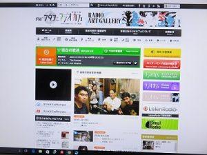10月3日夜の「ラジオカフェ」のホームページ。「被爆者の証言を世界に!」番組がトップに紹介されている。