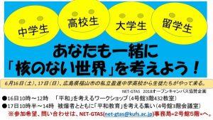盈進中高・外大西高・京都外大・NET-GTAS交流会のポスター