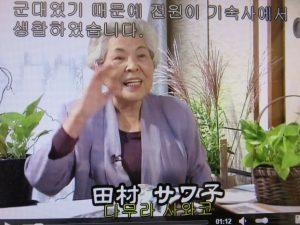 Limさんが翻訳を担当した「田村サワ子さん」の韓国語字幕入りビデオ映像(NET-GTAS撮影)