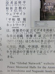 「被爆者の証言を多言語で」の記事の一部(ひらがなタイムズ2016年11月号から)